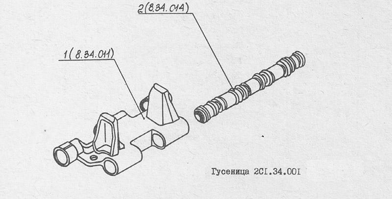 2С1.34.001 Гусеница для вездехода МТЛБу