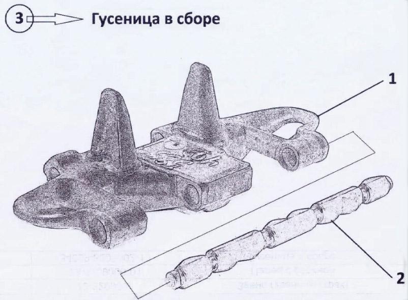 73-3209004 Гусеница для вездехода ГАЗ-34039